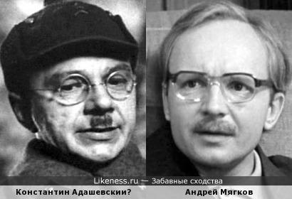 Константин Адашевский и Андрей Мягков