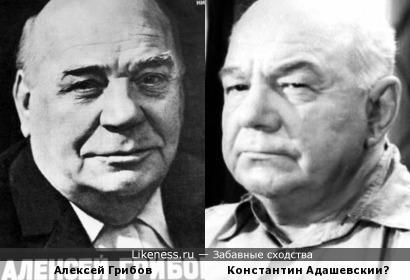 Алексей Грибов и Константин Адашевский