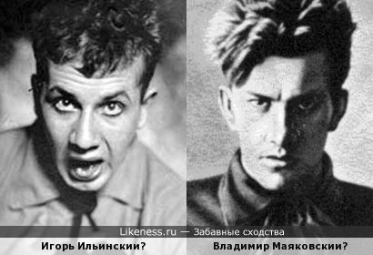 Игорь Ильинский и Владимир Маяковский