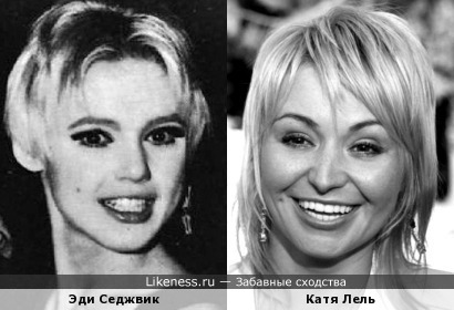Эди Седжвик и Катя Лель