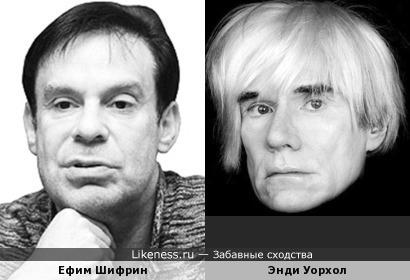 Ефим Шифрин и Энди Уорхол