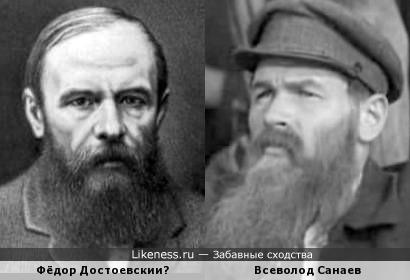 Фёдор Достоевский и Всеволод Санаев