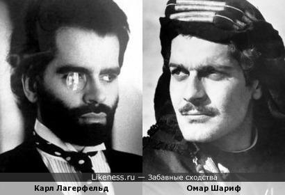 Карл Лагерфельд и Омар Шариф