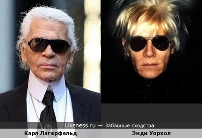 Карл Лагерфельд и Энди Уорхол