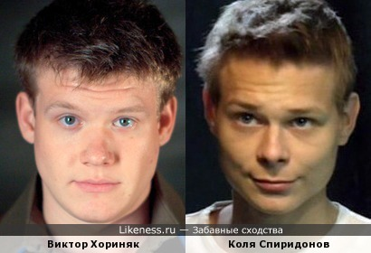 Виктор Хориняк и Коля Спиридонов