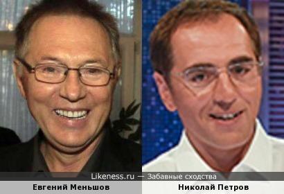 Евгений Меньшов и Николай Петров