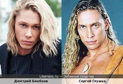 Дмитрий Бикбаев и Сергей Глушко