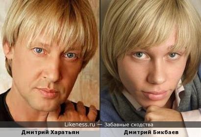 Дмитрий Харатьян и Дмитрий Бикбаев