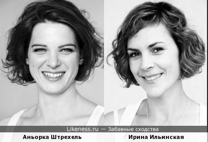 Аньорка Штрехель и Ирина Ильинская