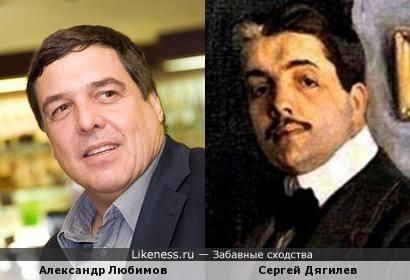 Александр Любимов и Сергей Дягилев