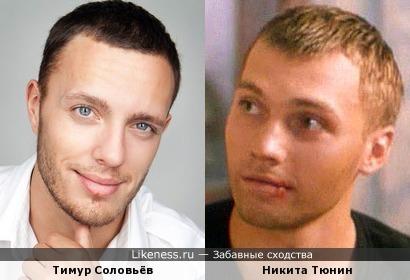 Тимур Соловьёв и Никита Тюнин