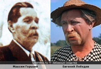 Максим Горький и Евгений Лебедев
