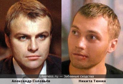 Александр Соловьёв и Никита Тюнин