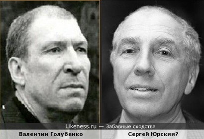 Валентин Голубенко и Сергей Юрский