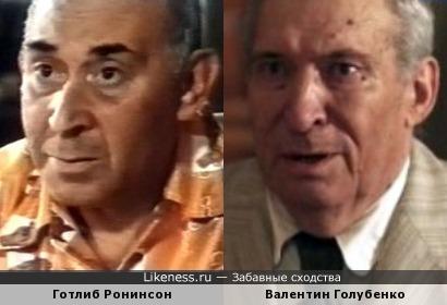 Готлиб Ронинсон и Валентин Голубенко