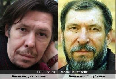 Александр Устинов и Валентин Голубенко