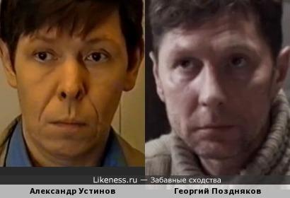 Александр Устинов и Георгий Поздняков
