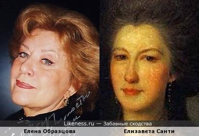 Елена Образцова и Елизавета Санти