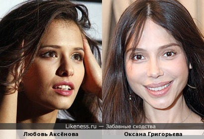Любовь Аксёнова и Оксана Григорьева