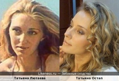 Татьяна Лютаева и Татьяна Остап
