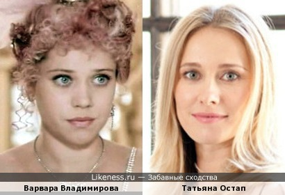 Татьяна Остап и Варвара Владимирова