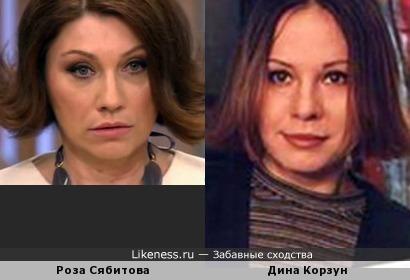 Роза Сябитова и Дина Корзун