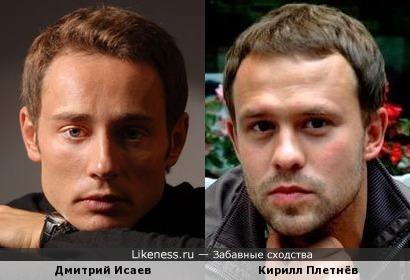 Дмитрий Исаев и Кирилл Плетнёв