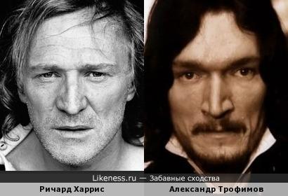 Ричард Харрис и Александр Трофимов