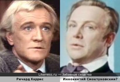 Ричард Харрис и Иннокентий Смоктуновский