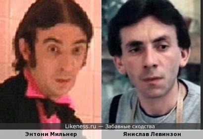 Энтони Мильнер и Янислав Левинзон