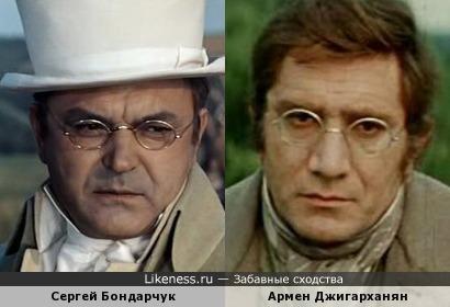 Сергей Бондарчук и Армен Джигарханян