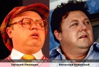 Евгений Никишин и Вячеслав Невинный