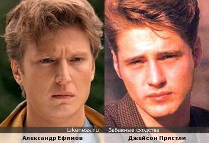 Александр Ефимов и Джейсон Пристли