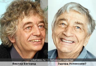 Виктор Богорад и Эдуард Успенский