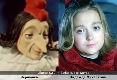 Надежда Михалкова похожа на Чернушку
