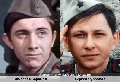 Вячеслав Баранов и Сергей Чурбаков