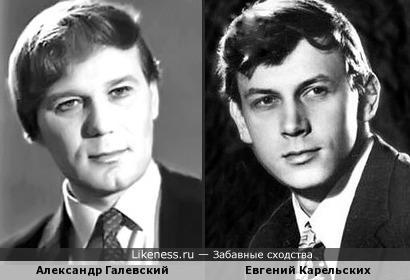 Александр Галевский и Евгений Карельских