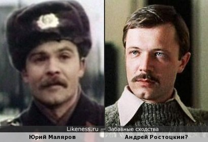 Юрий Маляров и Андрей Ростоцкий