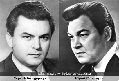 Сергей Бондарчук и Юрий Саранцев