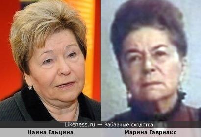 Наина Ельцина и Марина Гаврилко