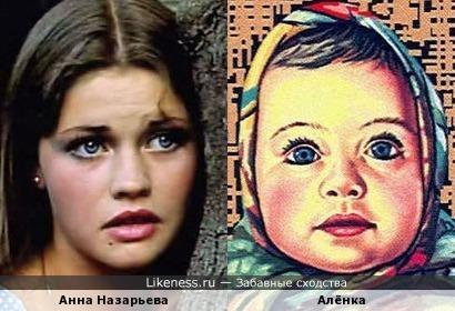 """Анна Назарьева напомнила """"Алёнку"""""""
