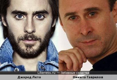 Джаред Лето и Никита Гаврилов