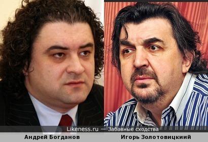 Андрей Богданов и Игорь Золотовицкий