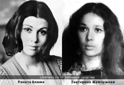 Рената Блюме и Екатерина Жемчужная