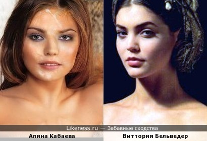 Алина Кабаева и Виттория Бельведер