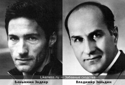 Беньямин Задлер и Владимир Зельдин