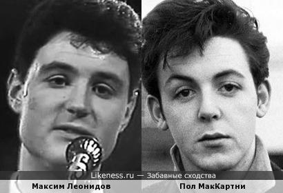 Максим Леонидов и Пол МакКартни