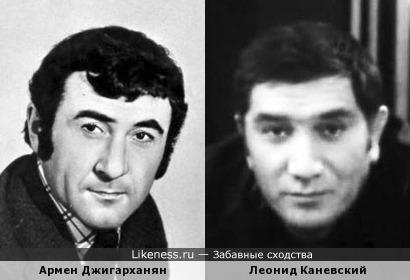 Армен Джигарханян и Леонид Каневский