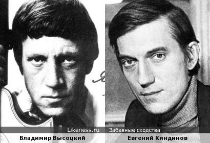 Владимир Высоцкий и Евгений Киндинов