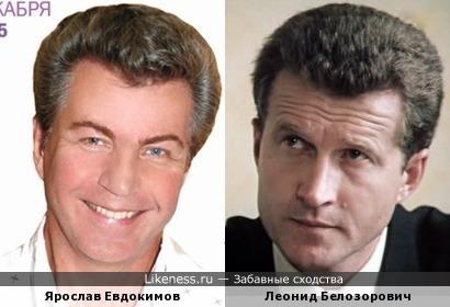 Ярослав Евдокимов и Леонид Белозорович
